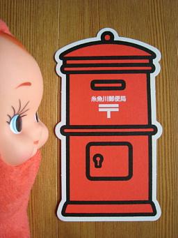 糸魚川郵便局