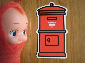 青海郵便局