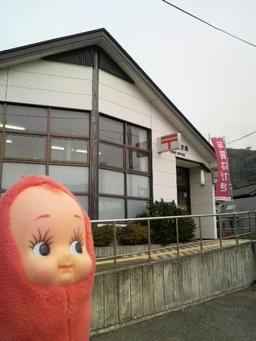 名立郵便局