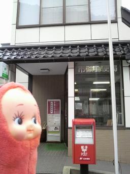 市振郵便局