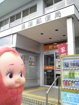 魚津郵便局