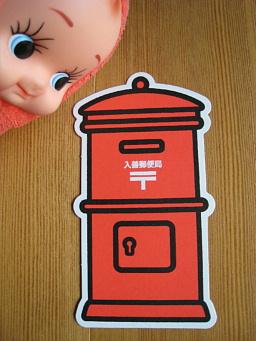 入善郵便局