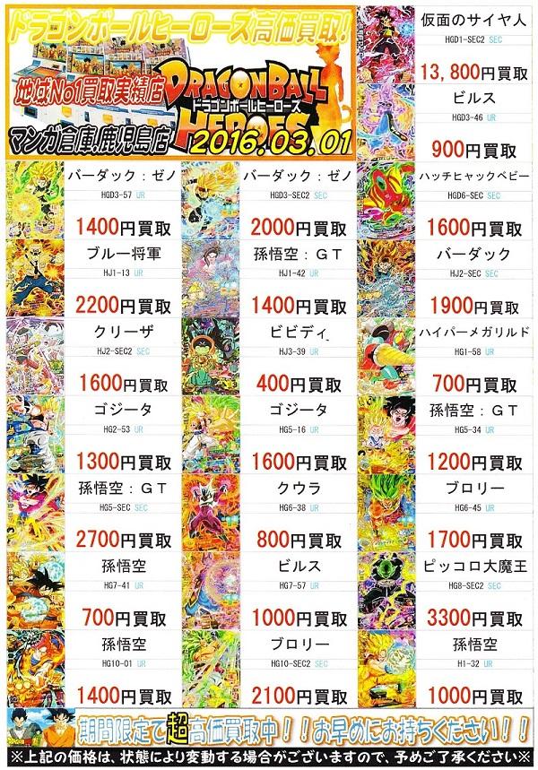カード☆DBH ドラゴンボールヒーローズ期間限定超高価買取情報!