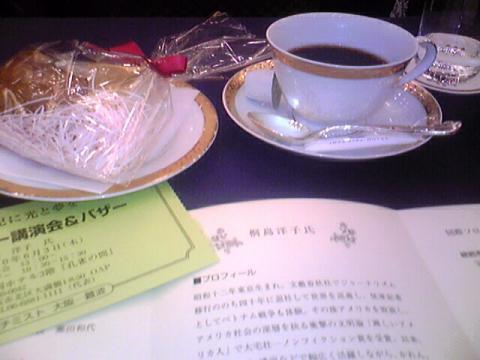 桐島洋子さんの記念講演会