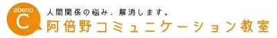 大阪天王寺阿倍野コミュニケーション教室