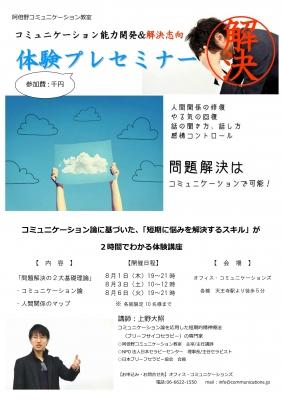 阿倍野コミュニケーション教室プレセミナー