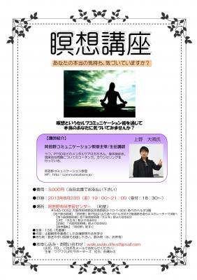 瞑想講座チラシ