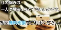 無料相談バナー.jpg