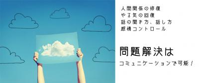 阿倍野コミュニケーション教室