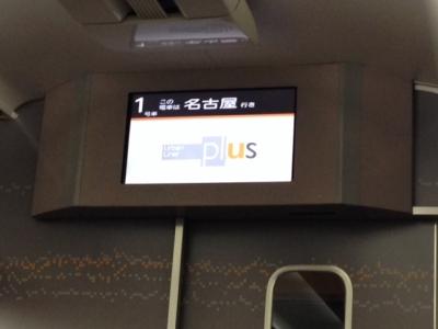 近鉄特急で名古屋へ出発
