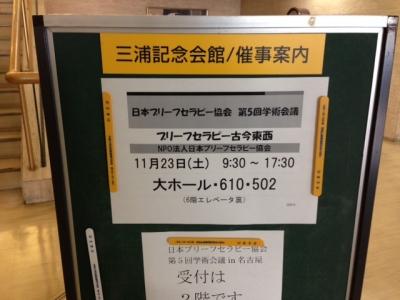 2013'日本ブリーフセラピー協会 学術大会 in名古屋