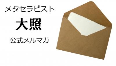 メタセラピスト大照 公式メールマガジン