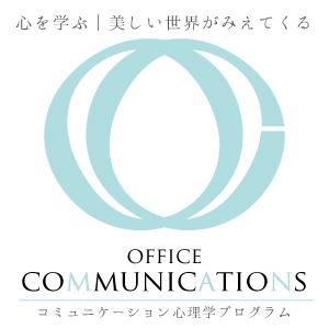 オフィス・コミュニケーションズ