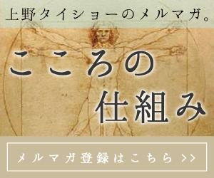 上野大照 メールマガジン