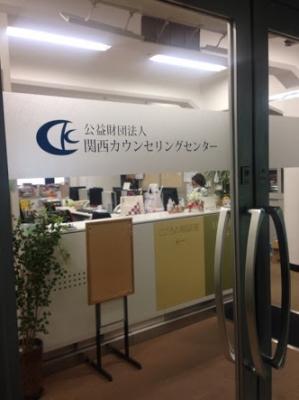 関西カウンセリングセンター