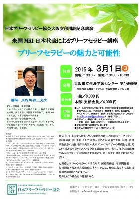 大阪ブリーフセラピー講演会