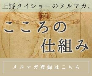 心匠 上野大照のメルマガ こころの仕組み
