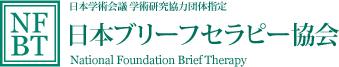 日本ブリーフセラピー協会ロゴ