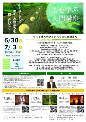 上野大照 心を学ぶ入門講座チラシ