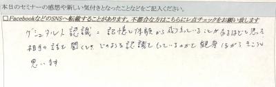 上野大照 心を学ぶ入門講座参加の感想