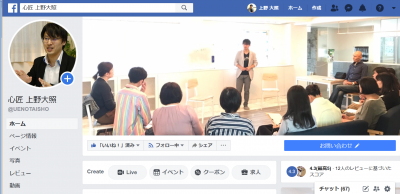 心匠 上野大照Facebookページ
