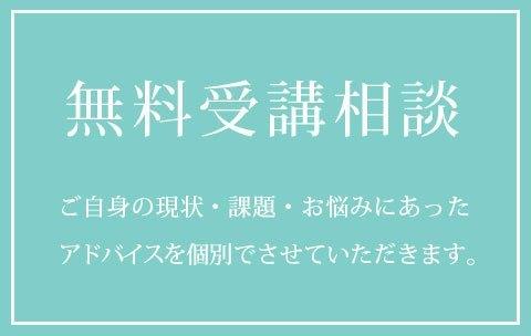 上野大照の無料相談