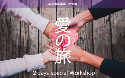 心を学ぶ講座特別編 愛の旅 2Days Special workshop