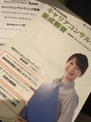 関西カウンセリングセンター キャリアコンサルタント養成講習