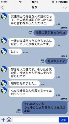 朝日新聞に掲載された上野大照によるSNSカウンセリングのイメージ