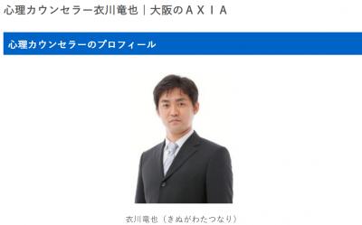 心理カウンセラー衣川達也さんの詳細情報
