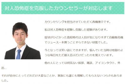 心理カウンセラー西橋康介さんの詳細情報