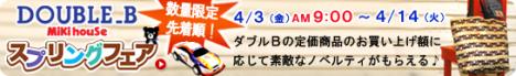 ダブルB★スプリングフェア