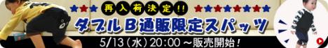 【通販限定】ダブルB★ブラックベアスパッツ