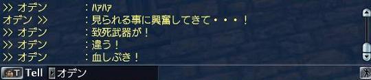 興奮(オデソたん編