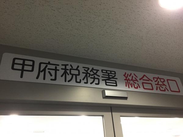 税務署 甲府 甲府税務署で確定申告相談!