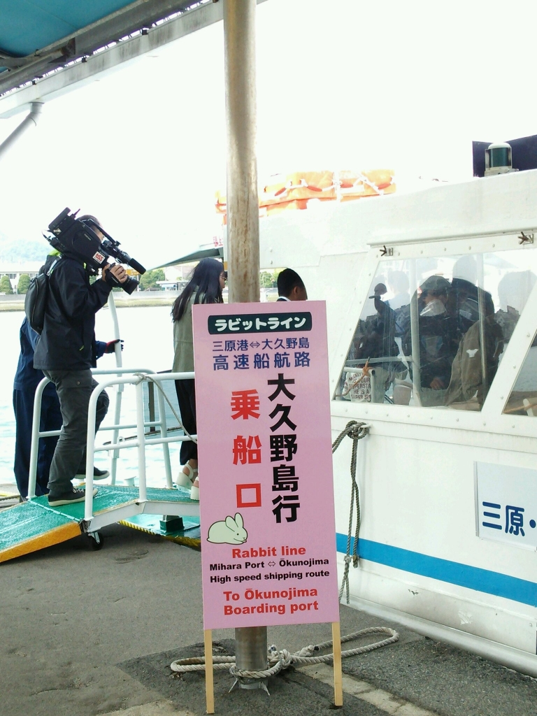 大久野島行桟橋