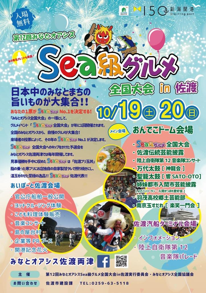 SEA級グルメ全国大会