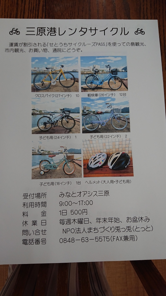サイクル2