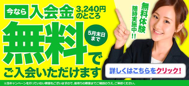5月キャンペーン