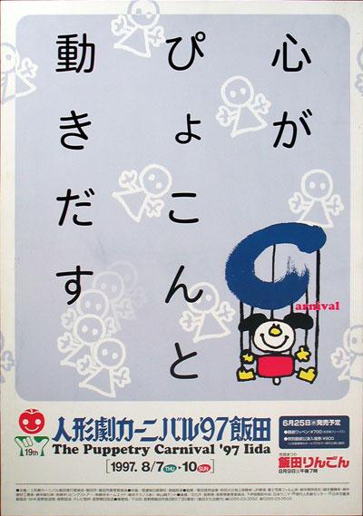 人形劇カーニバル'97ポスター