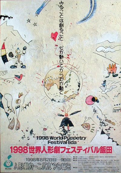 人形劇カーニバル'98ポスター