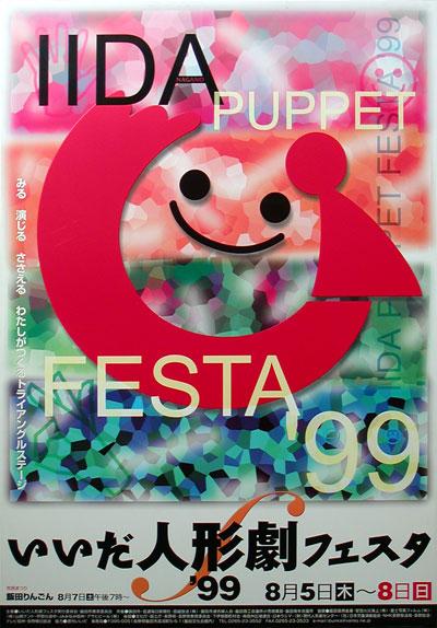 いいだ人形劇フェスタ1999ポスター