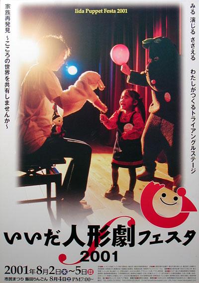 いいだ人形劇フェスタ2001ポスター