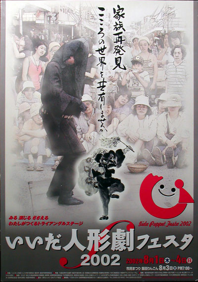 いいだ人形劇フェスタ2002ポスター