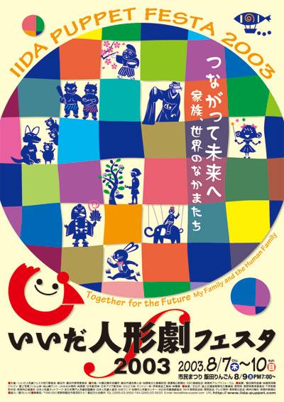 いいだ人形劇フェスタ2003ポスター