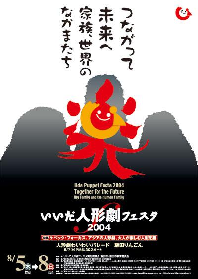 いいだ人形劇フェスタ2004ポスター