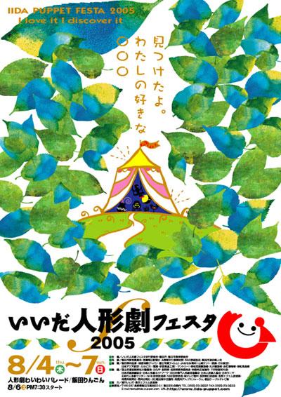 いいだ人形劇フェスタ2005ポスター
