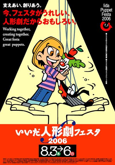 いいだ人形劇フェスタ2006ポスター
