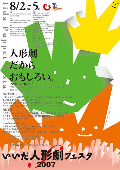 いいだ人形劇フェスタ2007ポスター