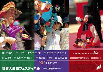 いいだ人形劇フェスタ2008ポスター